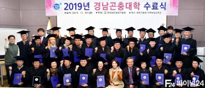 경남곤충대학수료식졸업생사진 (1).jpg