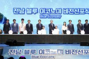전남 블루이코노미 경제비전 선포식