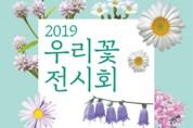 국립수목원, 우리 꽃을 활용한 작품 공모