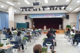 경주시, 농촌여성 전문기능교육으로 화훼장식 과정 교육