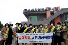 경주시 여성단체협의회 생활방역 및 생활 속 거리두기 캠페인