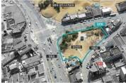 경주시, 팔우정 공원(어울림 광장)으로 조성하기 위한 시민&전문가 의견 제안 공모