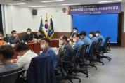 포항해양경찰서, 태풍내습기 지역수난구호대책위원회 개최