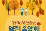 태풍 피해 군민 위로.....'군민과 함께 하는 음악회⋅연주회 개최'