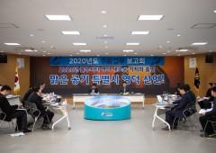 영덕군, 2020년 군정 6대 목표, 10대 핵심사업 선정