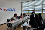 드림스타트, 부모교육『가죽공예교실』운영