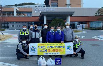 청송경찰서, 코로나-19 생활치료센터 경비근무자 격려