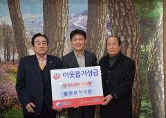 동천문화재단 조철로 이사장 이웃돕기성금 일천만원 기탁