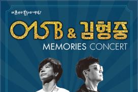 영덕군, 015B & 김형중 2019 메모리즈 콘서트 개최 !!