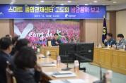 영덕군 스마트통합관제센터 고도화 연구용역보고회 개최