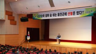 울진군, 2019년 가을철 산불예방 총력 대응