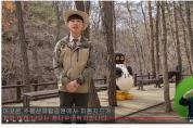 '주왕산TV' 온라인으로 주왕산을 만나요!