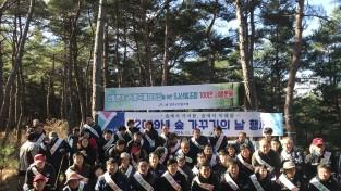 영덕군, 2019년 숲가꾸기의 날 행사 개최 !!