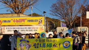 청송署, 수능 당일 청소년 선도·보호 활동 캠페인 전개