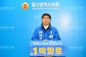 """민주당, 박향로 울산 중구 예비 후보, """"7호 공약"""""""
