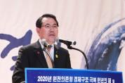 울진군 2020년 원전의존형 경제구조 극복 원년의 해, 2021년 울진 방문의 해 선포식 개최