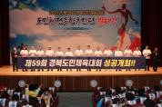 2021년 제59회 경북도민체육대회 종합추진단 발대식 개최