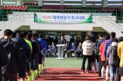 「제32회 영양군체육회장기 축구대회」 개최!!