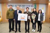 청송군, 2019년 식품공중위생관리 평가 우수기관 선정