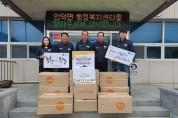 한국수자원공사 청송권지사(성덕댐), 마을주민 겨울내의 지원