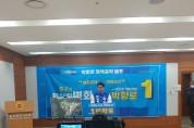 민주당, 박향로 울산 중구 예비후보, 8호 공약 발표