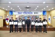 청송군 지역발전협의회 출범!!