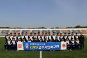 경주시민축구단, 2020년 K3리그 우승을 향해 뛴다