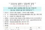 영덕군, 2020년 봄학기 상담대학 5기 수강생 모집