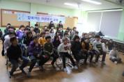 울진군청소년남부아카데미, 청소년자원봉사 기초소양교육 실시