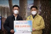 ㈜대명기획 김형대 대표 손소독제 500개 기탁