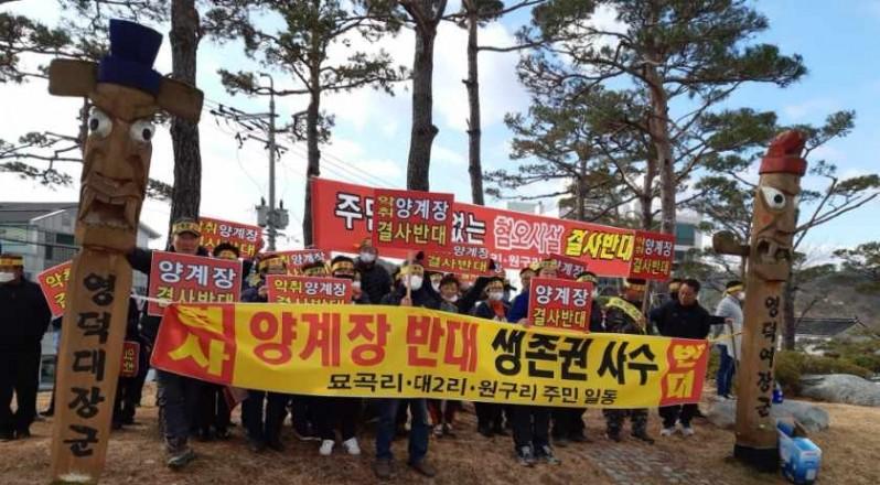 """영덕 """"기업형 양계장 결사반대""""... 마을주민도 모르는 마을발전기금 지급 논란"""