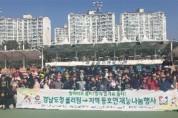 경남도청 직장팀, 지역 동호인 및 학생선수 대상, 재능나눔 행사