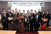 해외농업협력기관 농업전문가양성 장기교육 수료식 열려