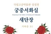 국립고궁박물관 '궁중서화실' 신년맞이 새단장