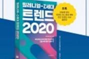 대학내일20대연구소, 2020년 소비 트렌드는 '클라우드 소비'… 밀레니얼-Z세대 트렌드 5가지