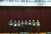 경남 정보통신기술IT 기업인의 밤 개최