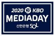 KBO, 국내 프로스포츠 사상 최초 화상 미디어데이 개최한다!