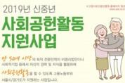 고령사회고용진흥원, 사회공헌활동 지원사업 2019년 참여자 마지막 모집
