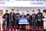 롯데자이언츠, 한국백혈병어린이재단에 소아암 어린이 돕기 기금 2000만원 전달