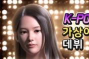 넓은벌동쪽, 데뷔 앞둔 가상아이돌 미묘걸스 뮤직비디오 유튜브서 공개 예정