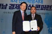 경상남도 경제혁신추진위원회, 4차 산업혁명시대 경남 경제혁신 콘퍼런스 개최