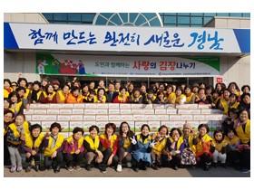 """경남 여성능력개발센터 """"사랑의 김장나누기""""행사"""