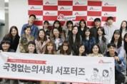 국경없는의사회, '세계의 소외된 위기를 전하는 목소리' 대학생 서포터즈 발대식 개최