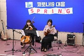 '경남예술 희망백신 ON-SPRING' 온라인공연으로 희망전파!