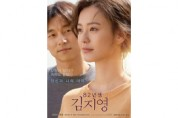 정유미·공유 주연의 '82년생 김지영' 2주 연속 예매 순위 1위