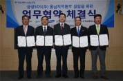 정보통신기술 대표기업 삼성에스디에스주 경남창원 스마트산단에 유치