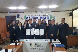 함양산삼엑스포조직위 – 한국다문화가족지원센터협회 맞손!!