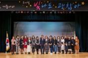 예술콘서트 개최로 보육교사 격려와 감사 전해