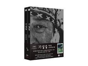 """""""아카데미 4관왕 '기생충 각본집 & 스토리북 세트' 판매량 23배 급증"""""""