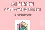 강다니엘 '2U', '쇼! 음악중심' 4월 첫째 주 1위… 뮤빗에서는 BTS 'ON' 다음으로 2위 차지